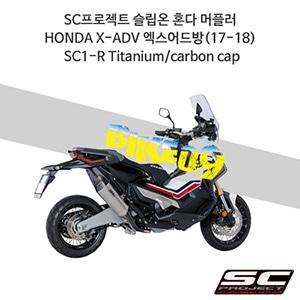 SC프로젝트 슬립온 혼다 머플러 HONDA X-ADV 엑스어드방(17-18) SC1-R Titanium/carbon cap