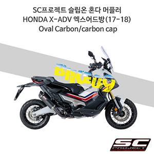 SC프로젝트 슬립온 혼다 머플러 HONDA X-ADV 엑스어드방(17-18) Oval Carbon/carbon cap