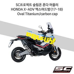 SC프로젝트 슬립온 혼다 머플러 HONDA X-ADV 엑스어드방(17-18) Oval Titanium/carbon cap