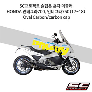 SC프로젝트 슬립온 혼다 머플러 HONDA 인테그라700, 인테그라750(17-18) Oval Carbon/carbon cap
