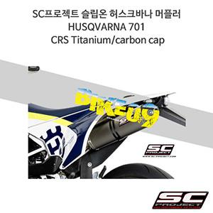 SC프로젝트 슬립온 허스크바나 머플러 HUSQVARNA 701 CRS Titanium/carbon cap