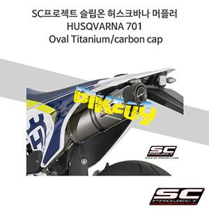 SC프로젝트 슬립온 허스크바나 머플러 HUSQVARNA 701 Oval Titanium/carbon cap