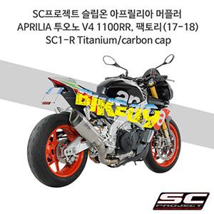 SC프로젝트 슬립온 아프릴리아 머플러 APRILIA 투오노 V4 1100RR, 팩토리(17-18) SC1-R Titanium/carbon cap