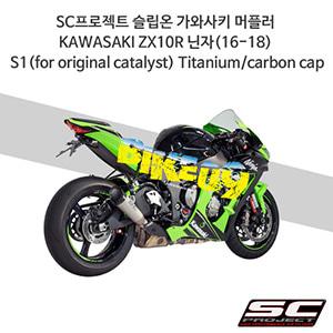 SC프로젝트 슬립온 가와사키 머플러 KAWASAKI ZX10R 닌자(16-18) S1(for original catalyst) Titanium/carbon cap