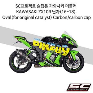 SC프로젝트 슬립온 가와사키 머플러 KAWASAKI ZX10R 닌자(16-18) Oval(for original catalyst) Carbon/carbon cap