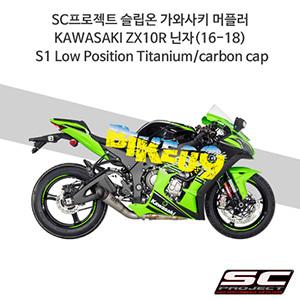 SC프로젝트 슬립온 가와사키 머플러 KAWASAKI ZX10R 닌자(16-18) S1 Low Position Titanium/carbon cap