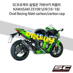 SC프로젝트 슬립온 가와사키 머플러 KAWASAKI ZX10R 닌자(16-18) Oval Racing Matt carbon/carbon cap