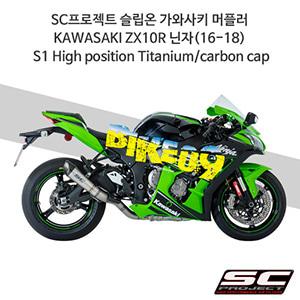 SC프로젝트 슬립온 가와사키 머플러 KAWASAKI ZX10R 닌자(16-18) S1 High position Titanium/carbon cap