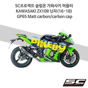 SC프로젝트 슬립온 가와사키 머플러 KAWASAKI ZX10R 닌자(16-18) GP65 Matt carbon/carbon cap