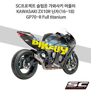 SC프로젝트 슬립온 가와사키 머플러 KAWASAKI ZX10R 닌자(16-18) GP70-R Full titanium
