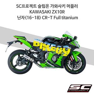 SC프로젝트 슬립온 가와사키 머플러 KAWASAKI ZX10R 닌자(16-18) CR-T Full titanium