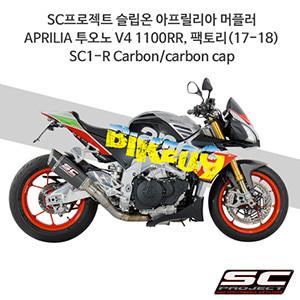 SC프로젝트 슬립온 아프릴리아 머플러 APRILIA 투오노 V4 1100RR, 팩토리(17-18) SC1-R Carbon/carbon cap