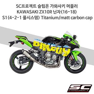 SC프로젝트 슬립온 가와사키 머플러 KAWASAKI ZX10R 닌자(16-18) S1(4-2-1 풀시스템) Titanium/matt carbon cap