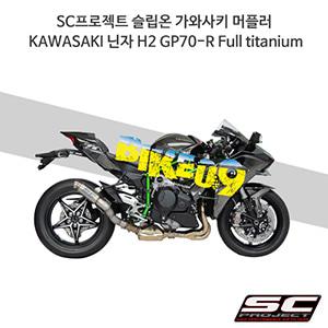 SC프로젝트 슬립온 가와사키 머플러 KAWASAKI 닌자 H2 GP70-R Full titanium