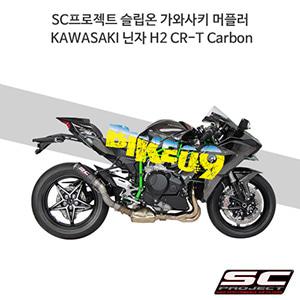 SC프로젝트 슬립온 가와사키 머플러 KAWASAKI 닌자 H2 CR-T Carbon