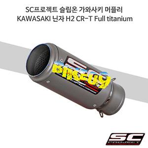 SC프로젝트 슬립온 가와사키 머플러 KAWASAKI 닌자 H2 CR-T Full titanium