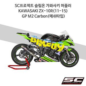 SC프로젝트 슬립온 가와사키 머플러 KAWASAKI ZX10R(11-15) GP M2 Carbon(메쉬타입)