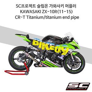 SC프로젝트 슬립온 가와사키 머플러 KAWASAKI ZX10R(11-15) CR-T Titanium/titanium end pipe