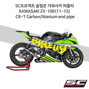 SC프로젝트 슬립온 가와사키 머플러 KAWASAKI ZX10R(11-15) CR-T Carbon/titanium end pipe