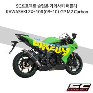 SC프로젝트 슬립온 가와사키 머플러 KAWASAKI ZX10R(08-10) GP M2 Carbon