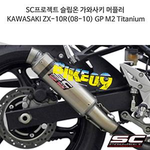SC프로젝트 슬립온 가와사키 머플러 KAWASAKI ZX10R(08-10) GP M2 Titanium