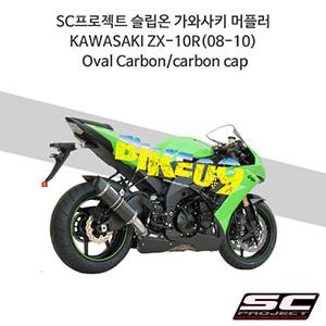 SC프로젝트 슬립온 가와사키 머플러 KAWASAKI ZX10R(08-10) Oval Carbon/carbon cap