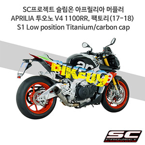 SC프로젝트 슬립온 아프릴리아 머플러 APRILIA 투오노 V4 1100RR, 팩토리(17-18) S1 Low position Titanium/carbon cap