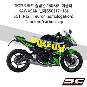 SC프로젝트 슬립온 가와사키 머플러 KAWASAKI 닌자650(17-18) SC1-R(2-1 euro4 homologation) Titanium/carbon cap