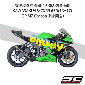 SC프로젝트 슬립온 가와사키 머플러 KAWASAKI 닌자 ZX6R 636(13-17) GP M2 Carbon(메쉬타입)