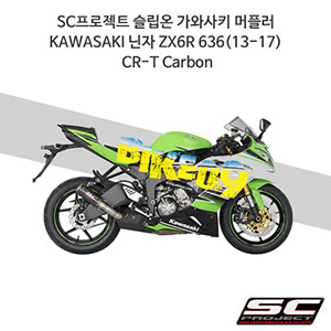 SC프로젝트 슬립온 가와사키 머플러 KAWASAKI 닌자 ZX6R 636(13-17) CR-T Carbon