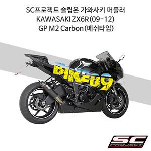 SC프로젝트 슬립온 가와사키 머플러 KAWASAKI ZX6R(09-12) GP M2 Carbon(메쉬타입)