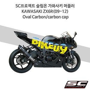 SC프로젝트 슬립온 가와사키 머플러 KAWASAKI ZX6R(09-12) Oval Carbon/carbon cap