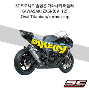 SC프로젝트 슬립온 가와사키 머플러 KAWASAKI ZX6R(09-12) Oval Titanium/carbon cap