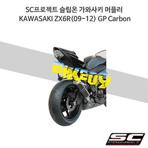 SC프로젝트 슬립온 가와사키 머플러 KAWASAKI ZX6R(09-12) GP Carbon