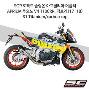 SC프로젝트 슬립온 아프릴리아 머플러 APRILIA 투오노 V4 1100RR, 팩토리(17-18) S1 Titanium/carbon cap