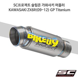 SC프로젝트 슬립온 가와사키 머플러 KAWASAKI ZX6R(09-12) GP Titanium