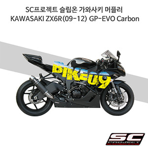 SC프로젝트 슬립온 가와사키 머플러 KAWASAKI ZX6R(09-12) GP-EVO Carbon