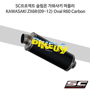 SC프로젝트 슬립온 가와사키 머플러 KAWASAKI ZX6R(09-12) Oval R60 Carbon