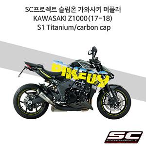 SC프로젝트 슬립온 가와사키 머플러 KAWASAKI Z1000(17-18) S1 Titanium/carbon cap