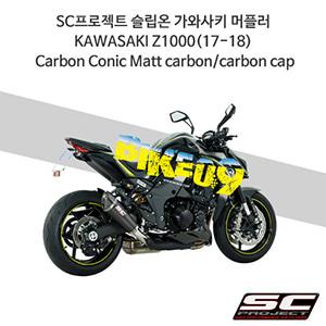 SC프로젝트 슬립온 가와사키 머플러 KAWASAKI Z1000(17-18) Carbon Conic Matt carbon/carbon cap