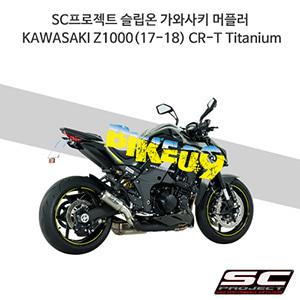 SC프로젝트 슬립온 가와사키 머플러 KAWASAKI Z1000(17-18) CR-T Titanium