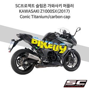 SC프로젝트 슬립온 가와사키 머플러 KAWASAKI Z1000SX(2017) Conic Titanium/carbon cap