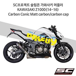 SC프로젝트 슬립온 가와사키 머플러 KAWASAKI Z1000(14-16) Carbon Conic Matt carbon/carbon cap