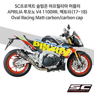 SC프로젝트 슬립온 아프릴리아 머플러 APRILIA 투오노 V4 1100RR, 팩토리(17-18) Oval Racing Matt carbon/carbon cap