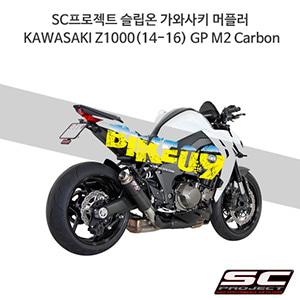 SC프로젝트 슬립온 가와사키 머플러 KAWASAKI Z1000(14-16) GP M2 Carbon