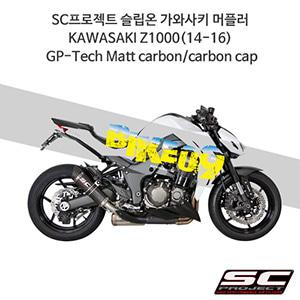SC프로젝트 슬립온 가와사키 머플러 KAWASAKI Z1000(14-16) GP-Tech Matt carbon/carbon cap
