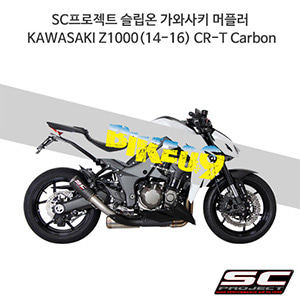 SC프로젝트 슬립온 가와사키 머플러 KAWASAKI Z1000(14-16) CR-T Carbon