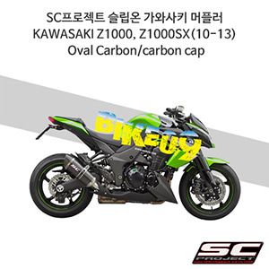 SC프로젝트 슬립온 가와사키 머플러 KAWASAKI Z1000, Z1000SX(10-13) Oval Carbon/carbon cap