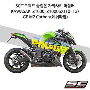 SC프로젝트 슬립온 가와사키 머플러 KAWASAKI Z1000, Z1000SX(10-13) Oval Black stainless/carbon cap
