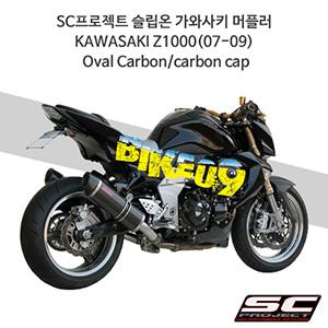 SC프로젝트 슬립온 가와사키 머플러 KAWASAKI Z1000(07-09) Oval Carbon/carbon cap